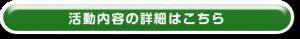障害児日中一時支援事業 (ラポールクラブJr.)